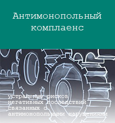 Баннер-ссылка на информацию по реализации антимонопольных мероприятий в Ковдорском районе