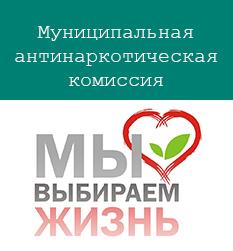 Баннер-ссылка на информацию по реализации антинаркотических мероприятий в Ковдорском районе