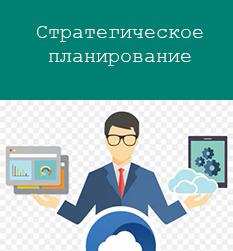 Баннер-ссылка на информацию по стратегическому планированию в Ковдорском районе